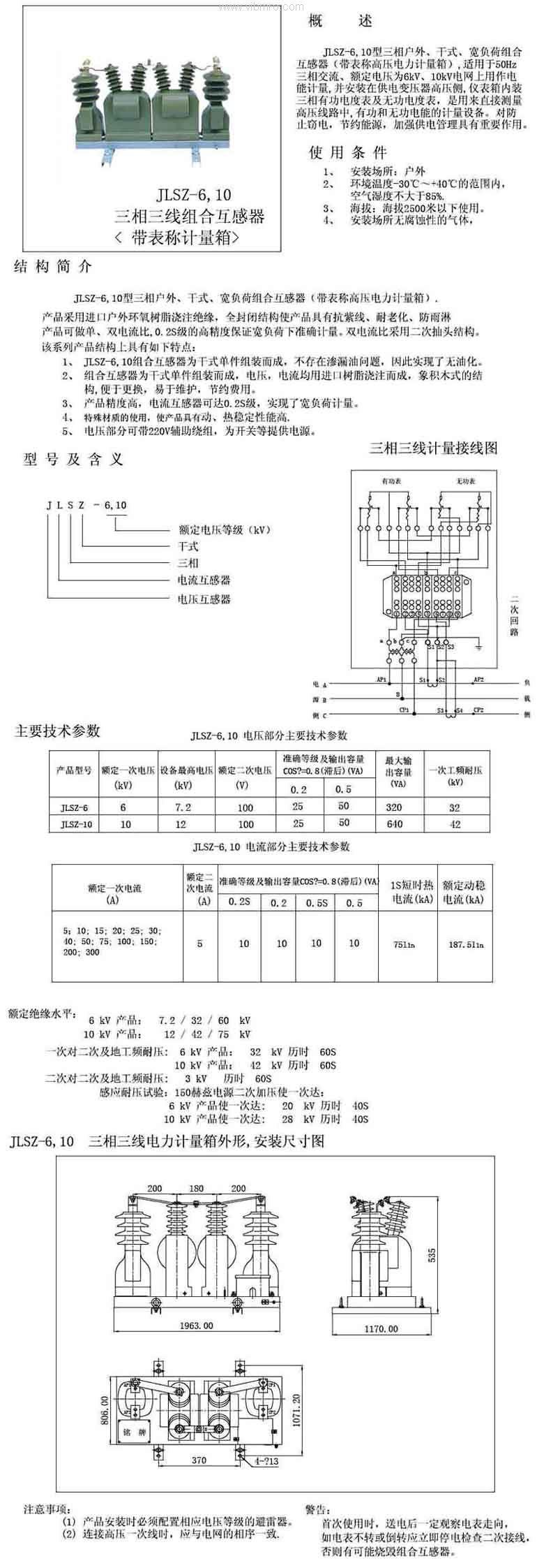 > jlsz-10三相三线组合互感器(干式)计量器