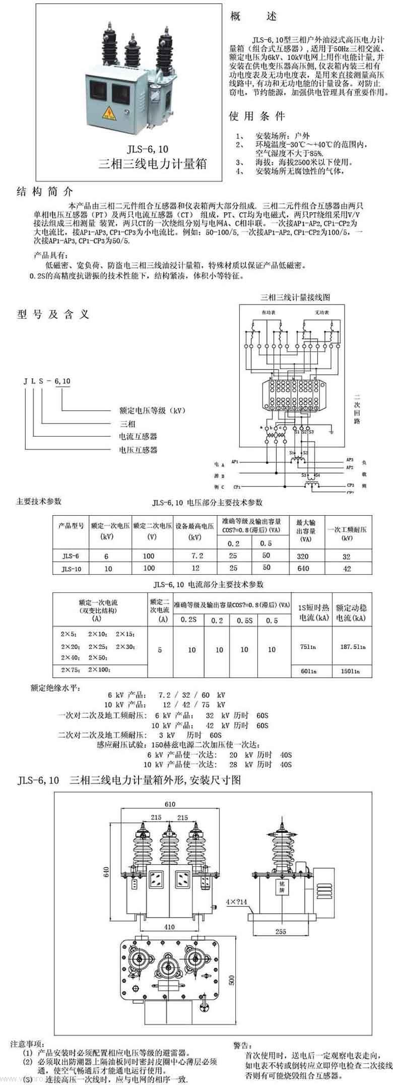 10kv-35kv系列高压计量箱