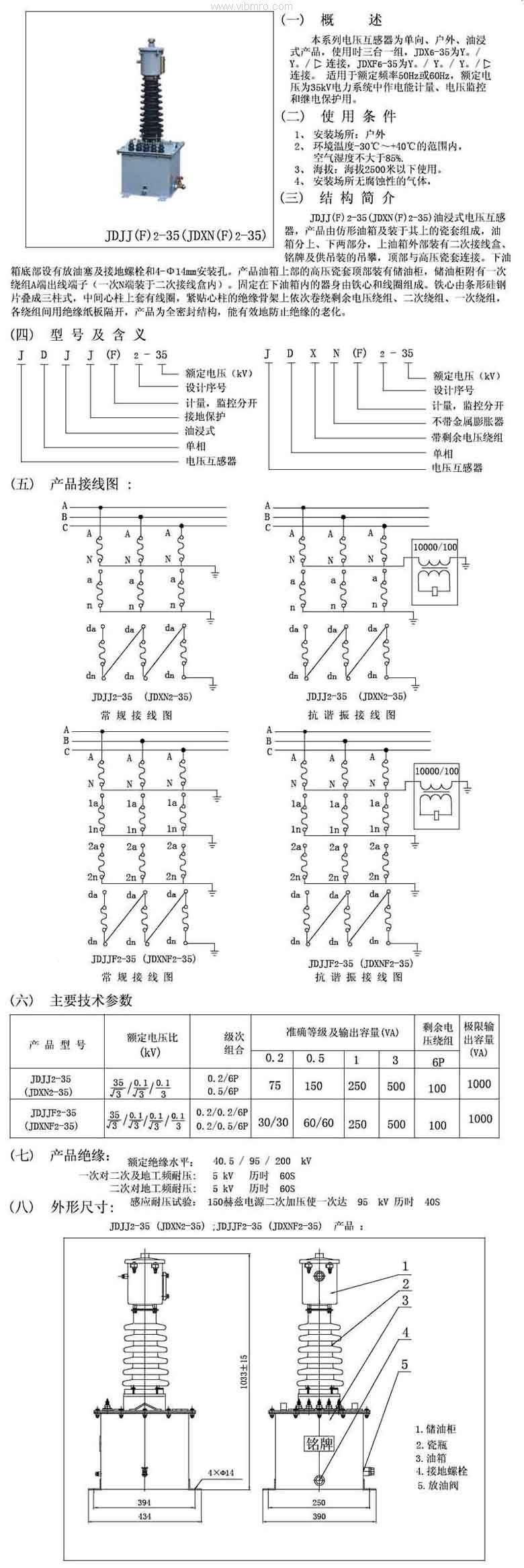 jdjj2-35(油浸)电压互感器-jdjj2-35(油浸)电压互感